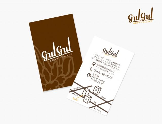 gulgul_card3