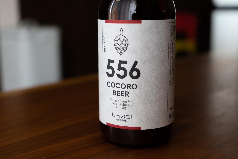 クラフトビール ラベルデザイン 飯田市 COCORO BEER ココロビール