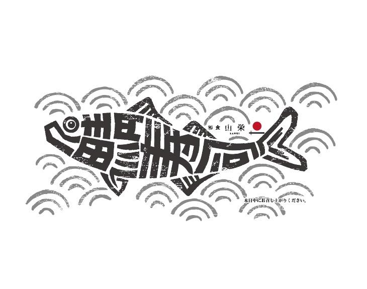 和食山栄 鯖寿司 パッケージ
